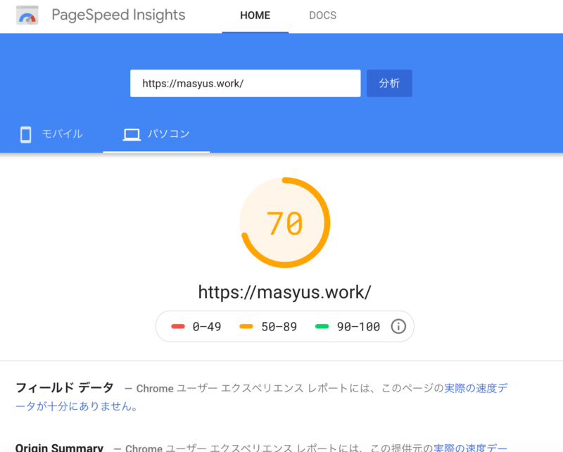 pagespeed insights result mobile