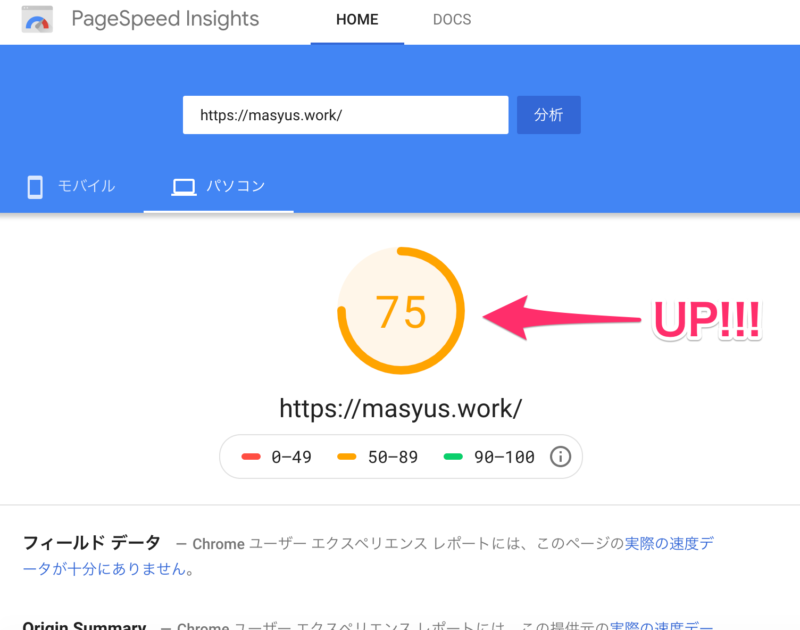 pagespeed improve insights result pc