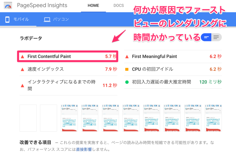 pagespeed insights fcp